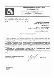 "Отзыв о ПО ""Электромашина"" - 26"