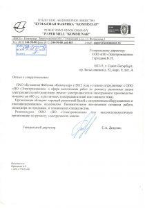 "Отзыв о ПО ""Электромашина"" - 14"