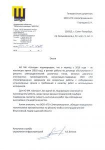 """Отзыв о деятельности ПО """"Электромашина"""" - 25"""