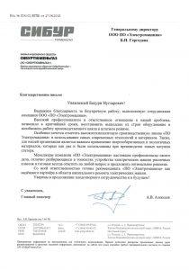 """Отзыв о деятельности ПО """"Электромашина"""" - 21"""