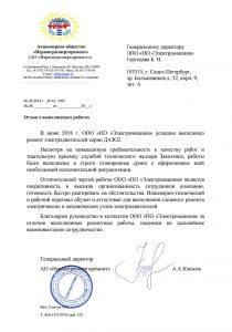 "Отзыв о ПО ""Электромашина"" - 20"