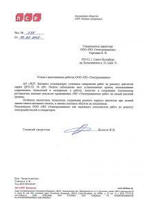 """Отзыв о деятельности ПО """"Электромашина"""" - 19"""