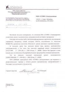 """Отзыв о деятельности ПО """"Электромашина"""" - 9"""