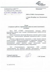 """Отзыв о деятельности ПО """"Электромашина"""" - 1"""